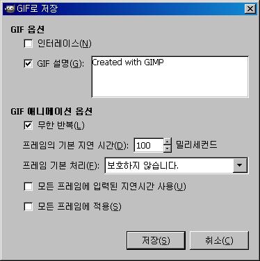 김프 움직이는GIF