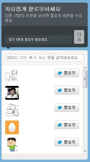 트위터 사용법