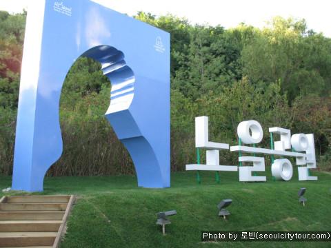 [상암동] 서울의 해가 저무는 그 곳 _ 노을 공원