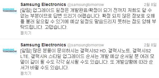 삼성전자 트위터