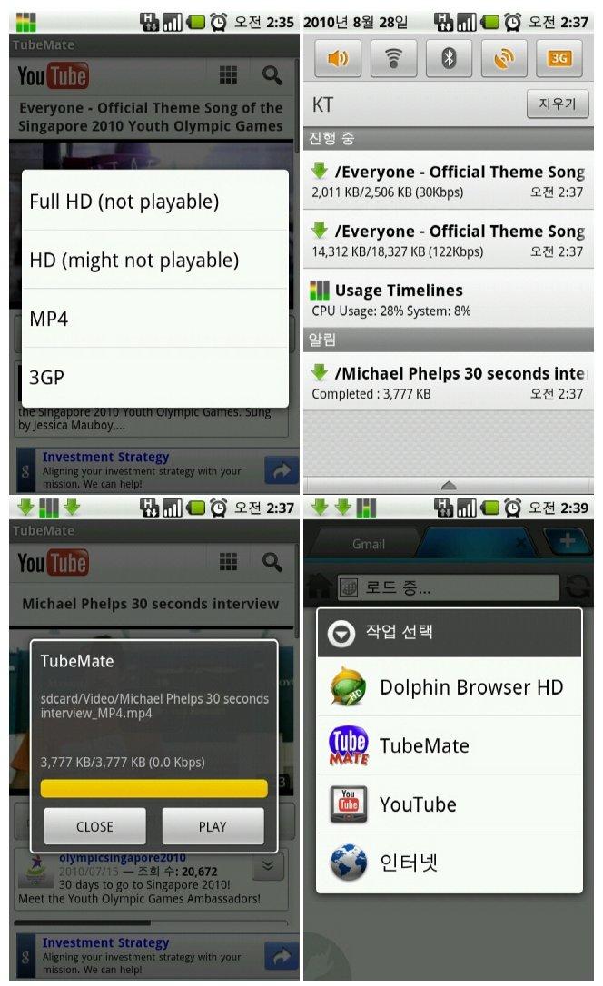 TubeMate : Youtube 다운로드 프로그램