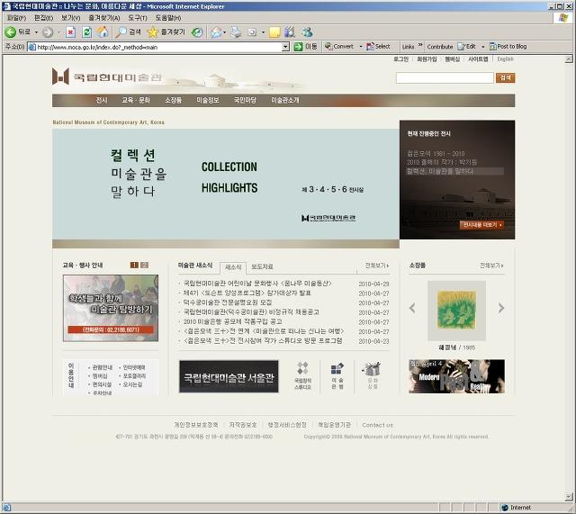국립현대미술관홈페이지