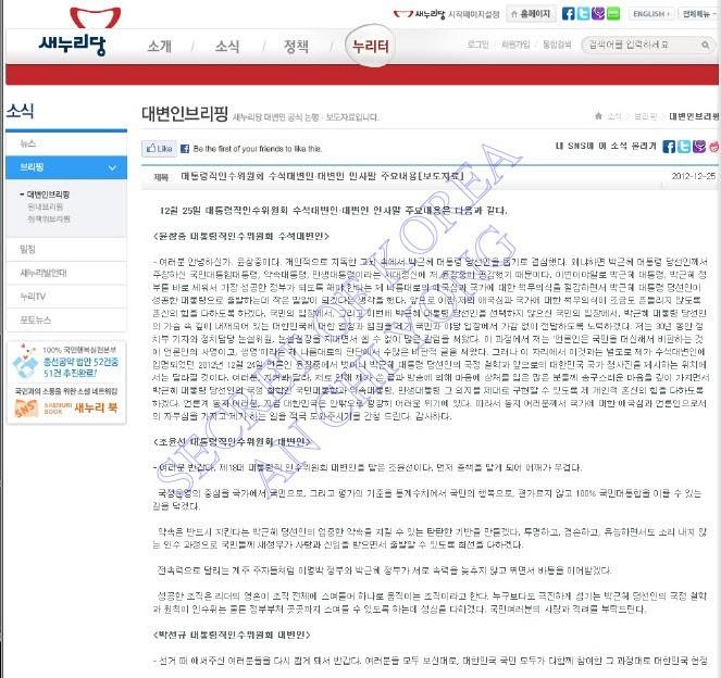 새누리당 29일오전 홈페이지[수정전]