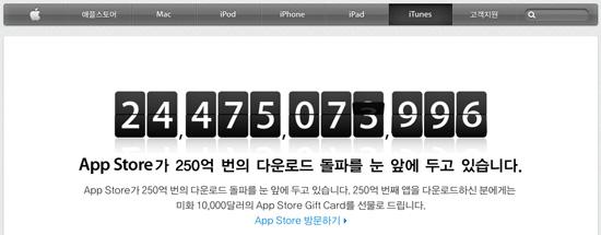 250억회 앱스토어 다운로드 카운트다운 프로모션