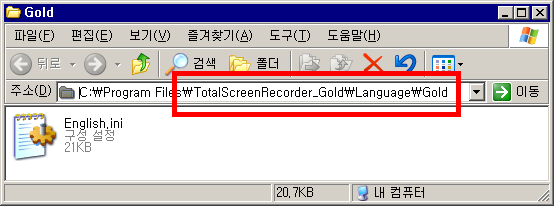 한국어화 1 - 언어 파일 경로