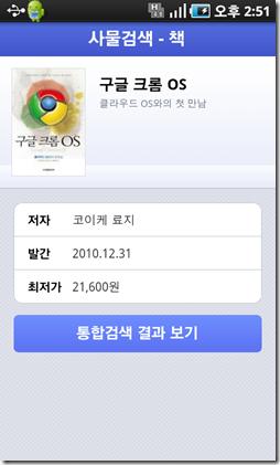 daum_app_book_3
