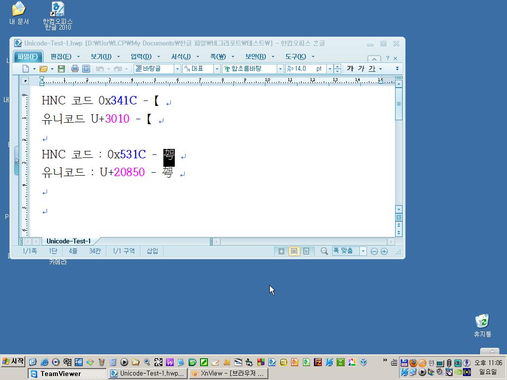 문자표 글자를 클릭한 뒤 약간의 변화가 생기고 나서 마지막에 나타나는 화면
