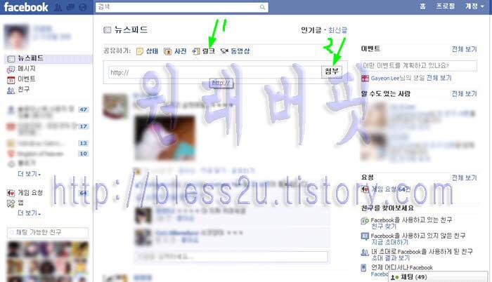 페이스북 ( facebook ) 사용법 파 일 공유             ge.tt 연계