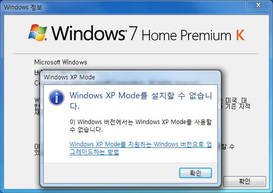 윈도우 7 홈프리미엄 버전에서 Xp 모드 사용하기 Snoopybox