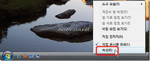 [작업 표시줄] 에서 마우스 오른쪽 버튼을 클릭하면 나타나는 메뉴에서 [속성]을 클릭합니다.