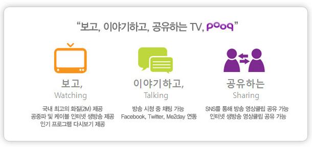 보고, 이야기하고, 공유하는 TV, POOQ!