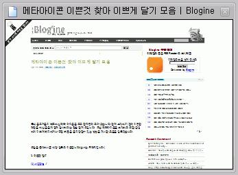 Blogine :: 메타아이콘 이쁜것 찾아 이쁘게 달기 모음