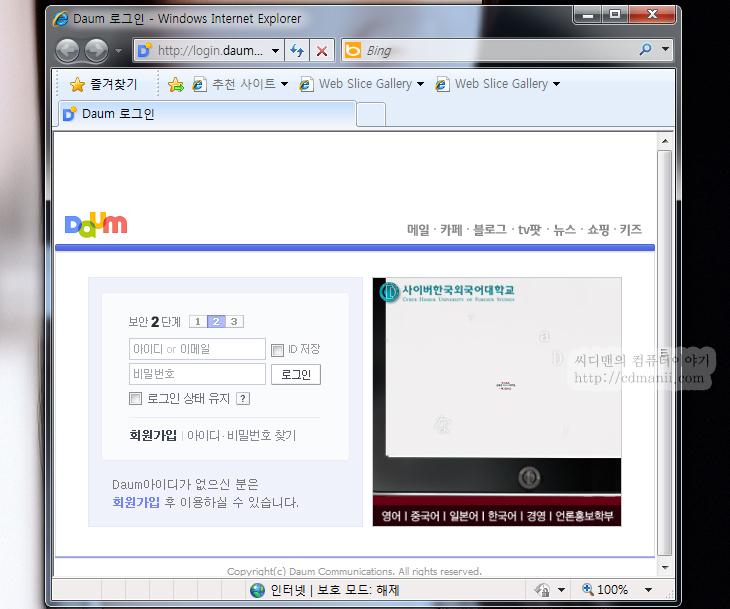 마이피플 웹버전, 마이피플 웹버전 주소, Daum MyPeople, 마이피플, 마이 피플, 스마트폰, 안드로이드폰, 아이폰, 아이패드, 채팅, 파일보내기, 메신저, PC버전, 주소, IT,마이피플 웹버전을 사용해서 설치 없이 바로 사용하는 방법을 알아보도록 하겠습니다. Daum MyPeople은 스마트폰에서도 PC에서도 많이 사용이 되는데요. 컴퓨터에 설치하지 않고 바로 실행할 때 마이피를 웹버전 주소를 입력하고 웹페이지에서 바로 사용하면 신속하게 사용이 가능 합니다. 공용으로 사용하는 컴퓨터에서 마이피플 다운로드하고 또 로그인하고 접속하고 하려면 시간이 걸릴테니 마이피플 웹버전 주소를 알아두면 편하겠죠.  참고로 웹버전 주소라고 뜨고 사실은 엉뚱한 주소를 알려주는 곳도 많은데 주의하시기 바랍니다.