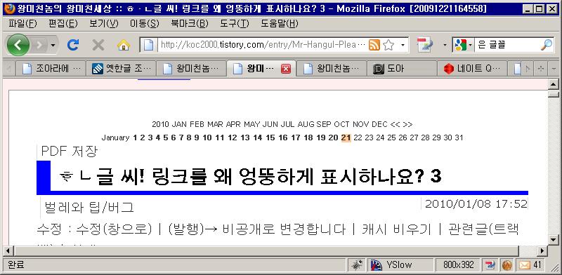 파이어폭스에 나타난 이상한 옛한글