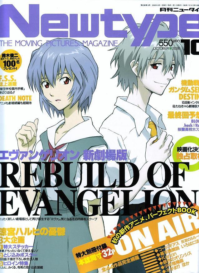 일본판 뉴타입 2006 10월호 표지