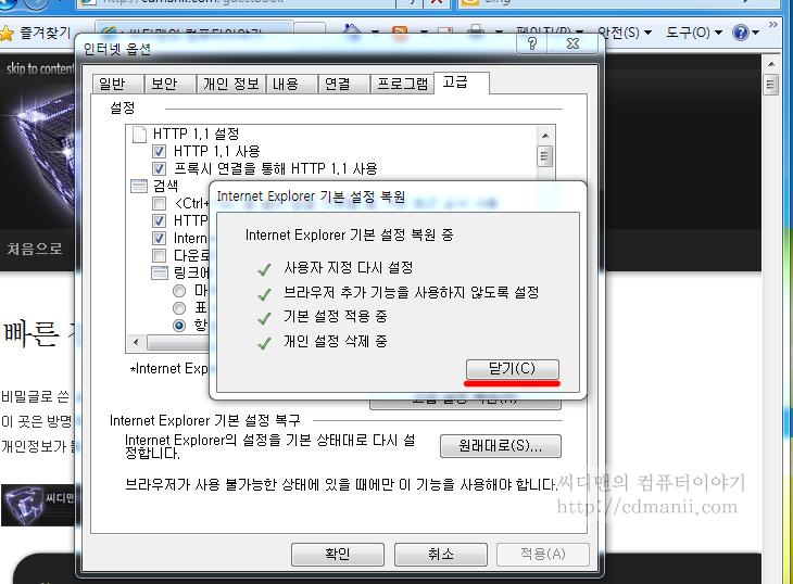인터넷 익스플로러 오류, 해결 방법, 처음 상태로 돌리기, 오류, IT, Internet Explorer, 인터넷 익스플로러9, 윈도우7, 윈도우8, 복원,인터넷 익스플로러 오류 해결 방법 처음 상태로 돌리기  갑자기 알지 못하는 에러가 뜨고 닫혀버릴 때가 있습니다. 이럴 때 인터넷 익스플로러 오류 해결 방법을 제시합니다. 처음 상태로 돌리는 것이죠. 간단한 방법으로 원래상태로 돌려버릴 수 있습니다. 인터넷 익스플로러 오류는 사실 너무 다양합니다. 어떤 페이지에 문제가 있을 때도 문제가 생길 수 있고, 또는 ActiveX 등이 잘못설치되어서 문제를 일으키기도 하죠. 사실 이런 문제는 답이 복잡할 수 도 있습니다. 이런 이유로 컴퓨터 운영체제를 한번 백업해놓는게 좋기도 하죠. 제 경우에는 트루이미지로 백업을 해놓는 편인데요. 이외에는 윈도우 복원 시점을 만들어놓는것도 도움은 되죠. 용량을 괜히 차지하거나 그러기도 하지만, 이런 문제가 발생시에 손쉽게 돌릴 수 있는 방법이기도 하니까요. 하지만 이런 백업의 과정을 해놓지 않은 경우 인터넷 익스플로러 오류 해결 방법은 아래를 따라해 주세요.