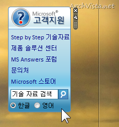 ms_korea_support_gadget_10