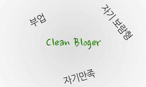 프리랜서블로거, 조회수, 조회수 올리기, 블로그 조회수, 포스팅, 블로그 포스팅, 블로그 운영, 블로그 접속자, 구글애드, 다음뷰, 메타블로그, 리얼클릭, 웹블로그