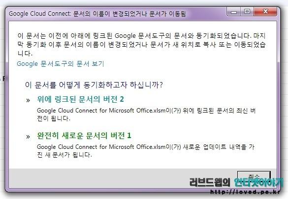 구글 클라우드 커넥트 , 클라우드 , 구글 , MS 오피스 , 구글 문서도구 , 문서 동기화 , 구글 독스