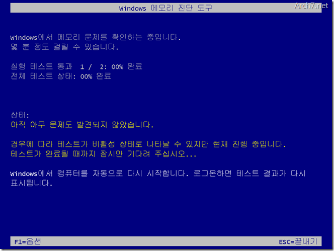 Windows_Memory_Diagnostic_34