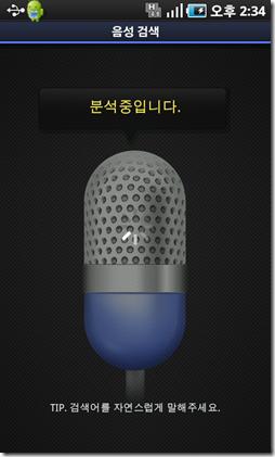 daum_app_voice_2