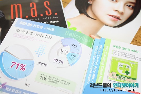 MAS,현빈,종합비타민,비타민,비타플렉스,베타플렉스M,프레스블로그