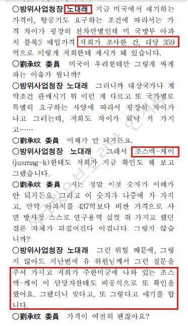 2011년 9월 26일 방사청 국감시 노대래 방사청장 답변