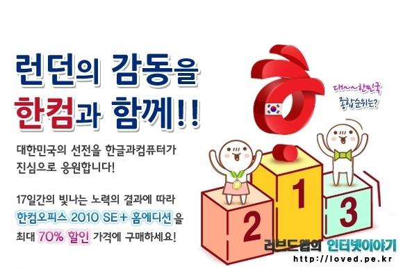 한컴오피스 2010 SE + 홈에디션 70% 할인 판매, 런던 올림픽 순위 5위 기념 이벤트 프로모션