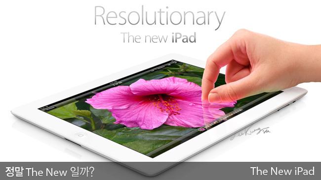 더뉴아이패드(The New iPad)