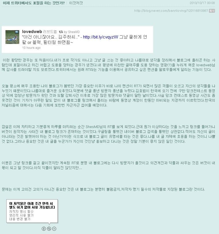 트위터,블로그,표절,김주하 트위터,김주하,도용,저작권