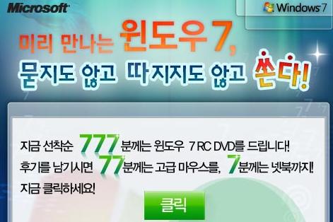 windows 7 events