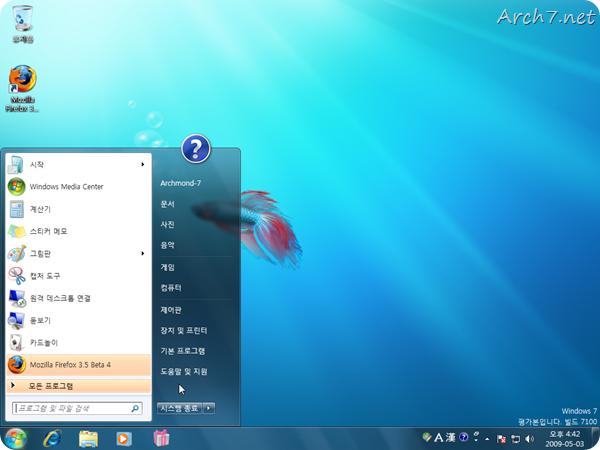 Windows 7 RC 바탕 화면과 시작 메뉴, 그리고 작업 표시줄