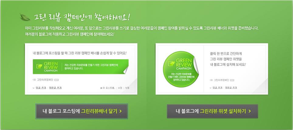 네이버 그린 리뷰 캠페인 화면