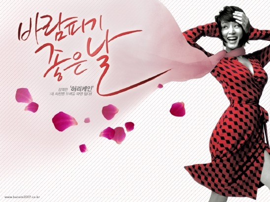 a Day For an Affair 2007 'collection' 카테고리의 다른