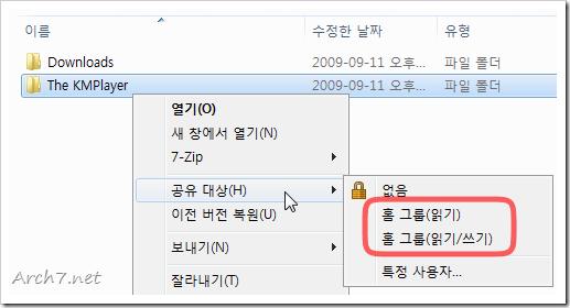 탐색기에서 마우스 오른쪽 버튼을 누르면, 홈 그룹의 공유 목록에 쉽게 추가할 수 있습니다.