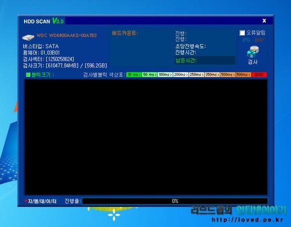 GM HDD SCAN ver2.0 하드디스크 배드섹터 검색 화면