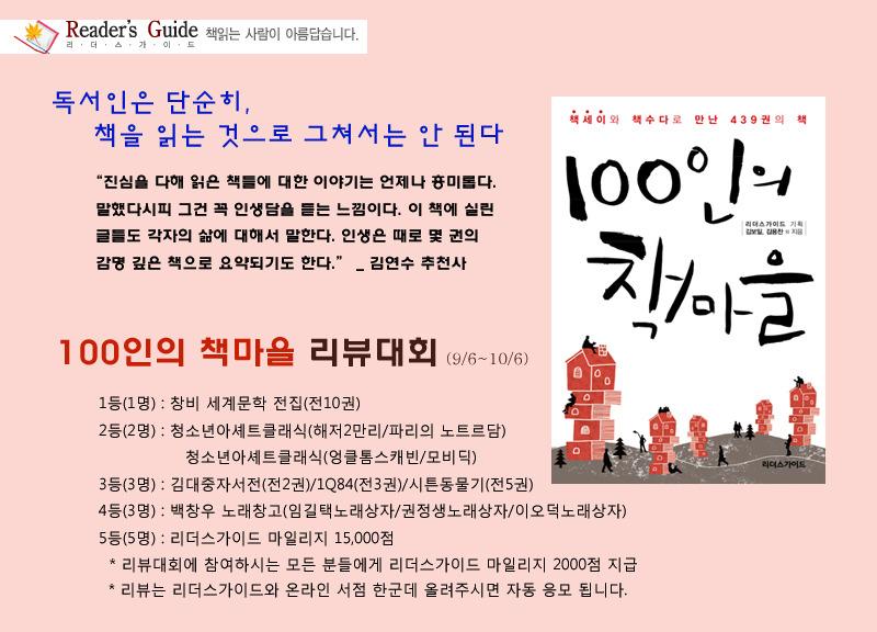 『100인의 책마을』리뷰대회를 개최합니다!!