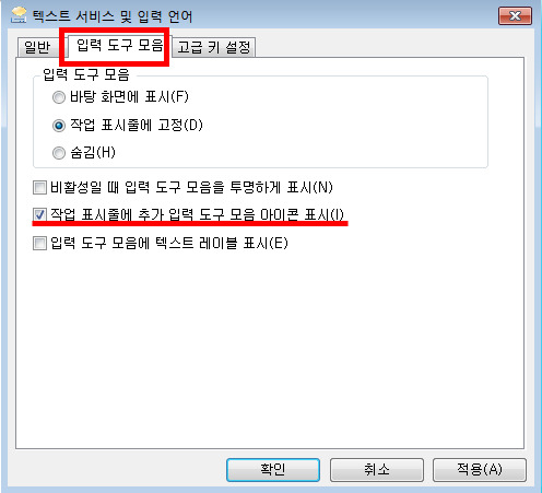 윈도우 텍스트입력기, ime, it, xp 텍스트입력기설정, 한영전환기, 한영전환이 안될때, 한영전환키가 안될때, 한영키