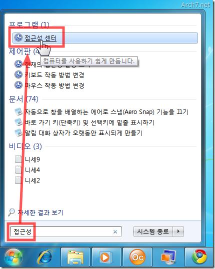 시작 메뉴에서 '접근성'을 입력한 후, 프로그램 부분에 나타나는 [접근성 센터]를 클릭합니다.