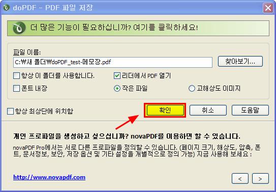 doPDF 7 printer pdf 변환
