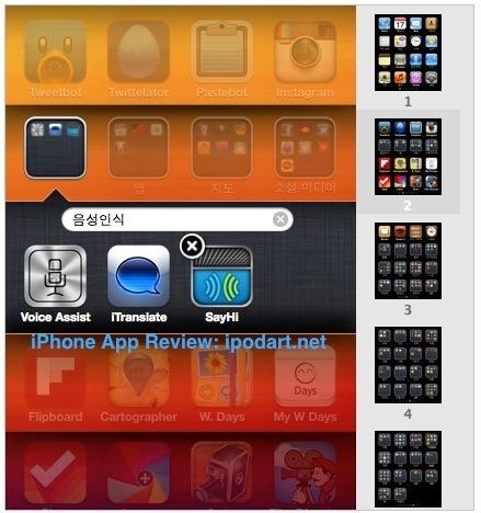 아이폰 앱 아이튠즈에서 정리
