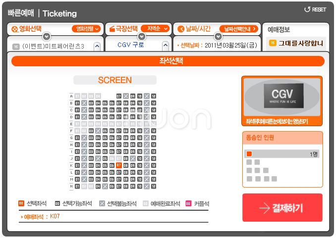 올레 KT CGV 요금제로 영화 무료 예매하는 방법