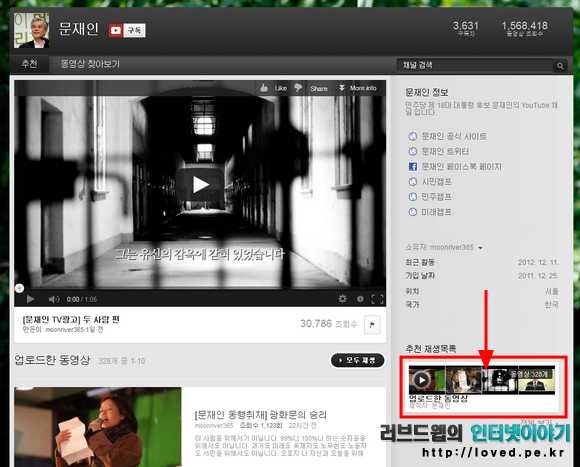 문재인TV 유튜브 채널