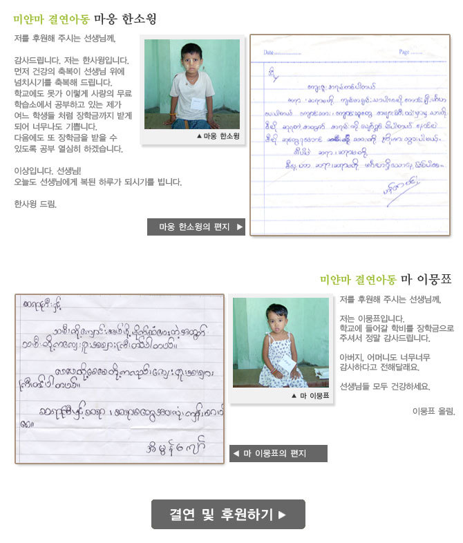 미얀마 결연아동