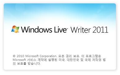 윈도우 라이브 라이터 2011