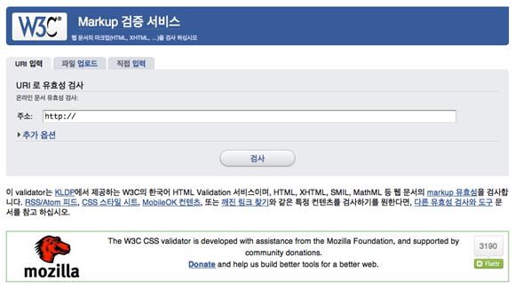 웹표준 HTML W3C Markup 검증 서비스