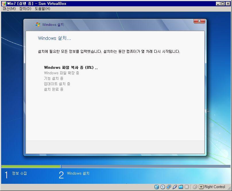 실제로 설치를 시작하는 Windows 설치 단계