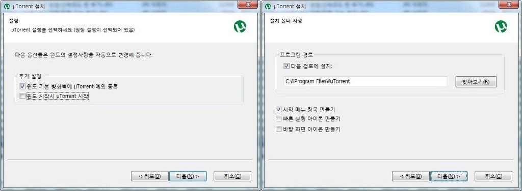 유토렌트(uTorrent) 다운로드