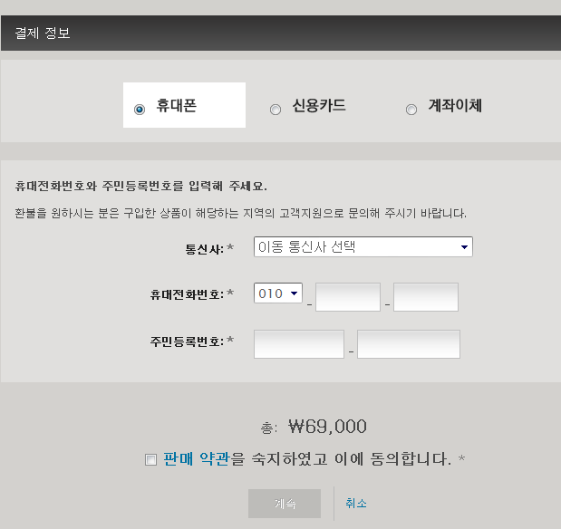 스타크래프트2 디지털 판매 결재 수단 정보 - 휴대폰 결재, 신용카드, 계좌이체