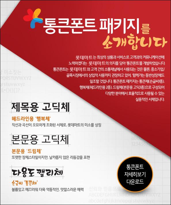 롯데마트 통큰폰트(롯데마트행복체, 롯데마트드림체, 롯데마트통큰체)